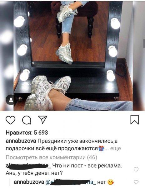 Просто денег нет: Анна Бузова призналась, что осталась без гроша и вынуждена зарабатывать рекламой