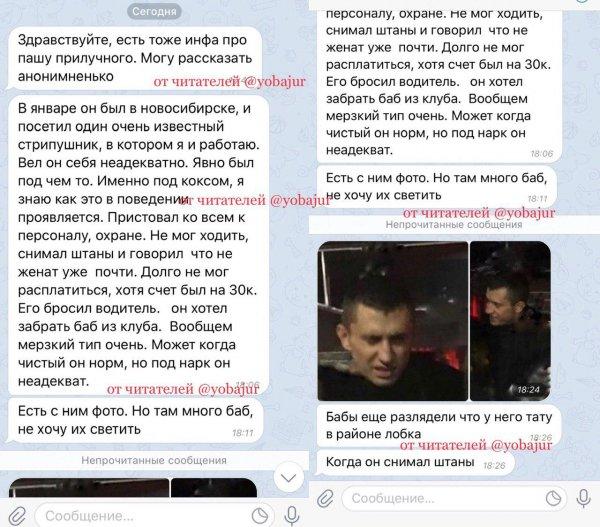 «Не мог ходить, снимал штаны»: В Сеть слили подробности похождений Прилучного в Новосибирске