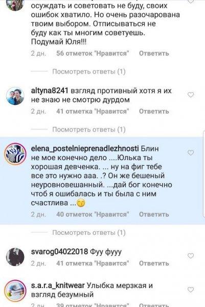 «Фрик-шоу продолжается»: Юлию Ефременкову затравили в интернете за фиктивные отношения