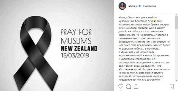 «Люди, опомнитесь!»: Певица Алсу выразила соболезнования по поводу убийства 49 мусульман