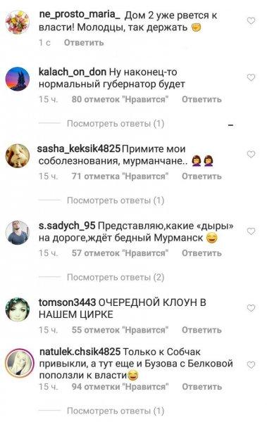 «Дом-2 рвется к власти»: Ольга Бузова и Елена Беркова «проползли» в местные Думы родных городов - сеть