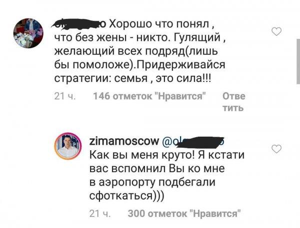 Не отрицает измену: Муж Бородиной покаялся перед аудиторией