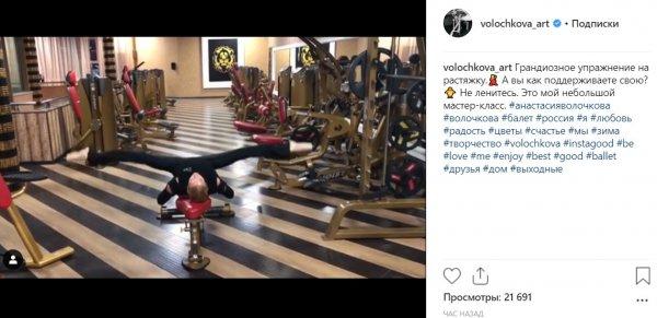 Убирает конкуренток: Советы Волочковой доведут фанатов до разрыва связок
