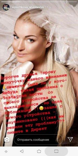 «Обманула дурака»: Волочкова задействовала весь свой IQ для избавления от хейтеров