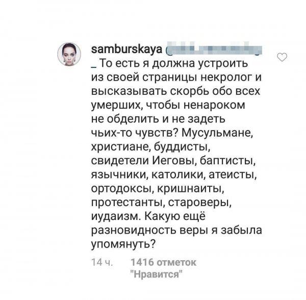 «Тебя роняли в детстве?»: Самбурская высмеяла теракт в мусульманской мечети, посвятив пост смерти Началовой