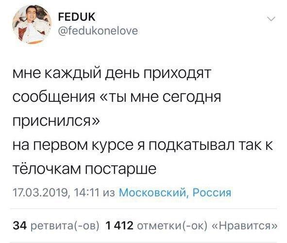 «Парень нарасхват!»: Feduk хвастается вниманием девушек к нему