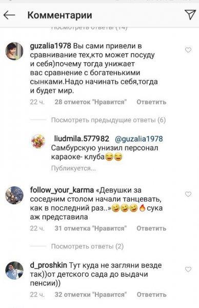 «Почувствовала себя уборщицей»: Анастасию Самбурскую унизил персонал караоке-клуба