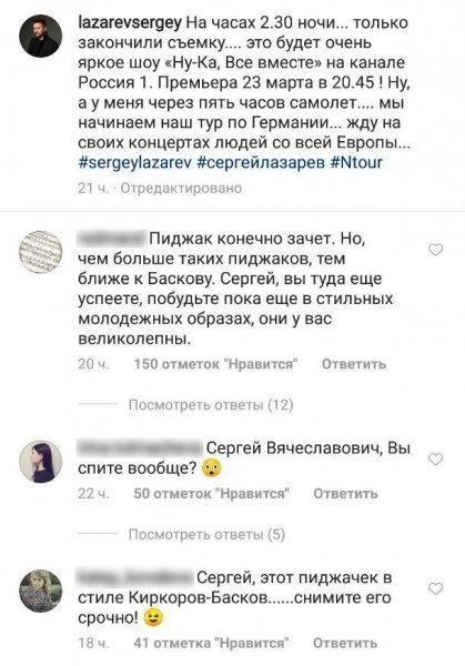 «Третьим будешь?»: Киркоров и Басков решили превратить Лазарева в свою копию