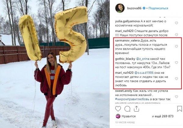 «Величайшая тупость современности»: Ольга Бузова «подкупает» подписчиков подарками