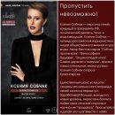 «Мастер-класс для лохов»: В сети раскритиковали курсы богатой Собчак для бедных
