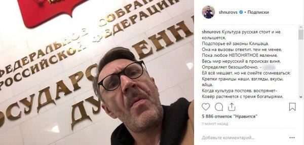 «Крепки наши яйца»: Шнуров решил «поднять с колен» культуру в России