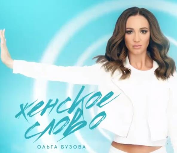 «Прокладки против тампонов»: Ивлеева решила конкурировать с Бузовой в сомнительной рекламе и шокировала фанатов