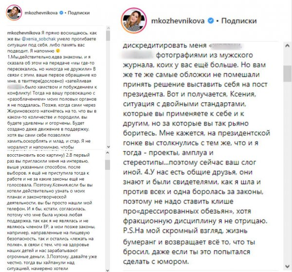 Собаки лают, караван идет: Обиженная Кожевникова ответила на оскорбления «неумолкающей» Собчак