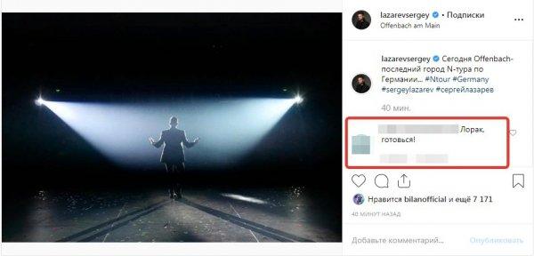 «Лорак, готовься»: Лазарев отыграет последний концерт в Германии и едет в Россию – сеть
