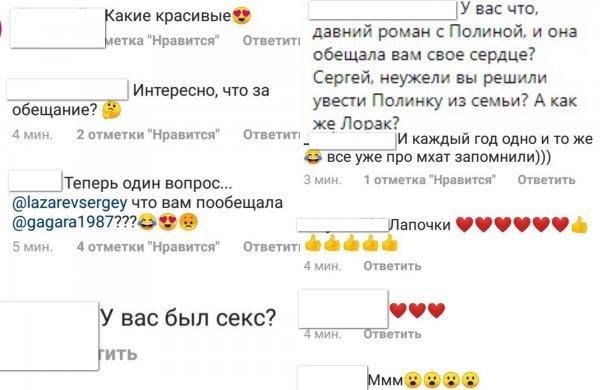«Презирает толстух»: Лазарев бросил Лорак из-за романа с Гагариной - Соцсети