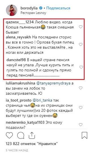 «Бородуля в стельку»: Ксения Бородина уходит от семейных проблем в алкоголизм