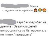 «Карабас-Барабас не дремлет»: Бородина «с бодуна» дрессирует детей