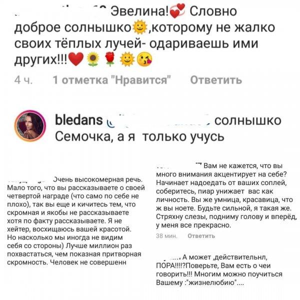 Прикрывается «особенным» сыном: Эвелину Бледанс раскритиковали за «высокомерный пиар»