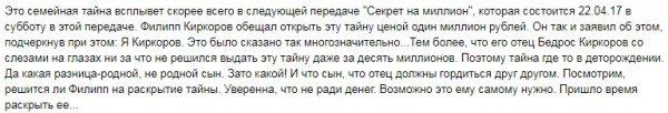 Стесняется происхождения: Киркоров превратил себя в «цыганского барона» из мести отцу