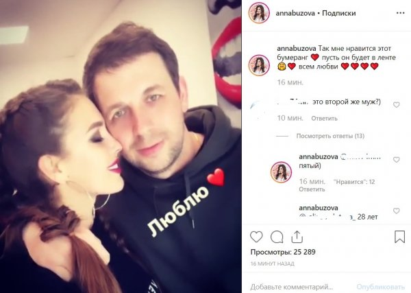 На зависть сестре: Анна Бузова похвасталась любовным видео с женихом