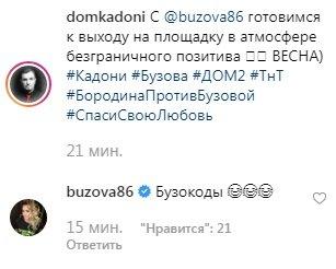 Бузокоды: Ольга Бузова случайно «спалила» интрижку с Владом Кадони