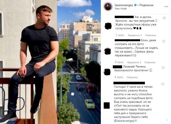 «Аж в пятках закололо!»: Сергей Лазарев после бурной вечеринки едва не выпал из балкона – сеть