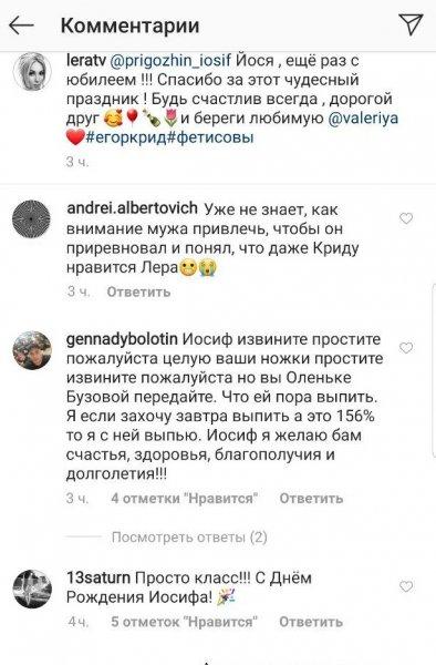 «Лезет в лицо к Криду»: Лера Кудрявцева провоцирует своего мужа