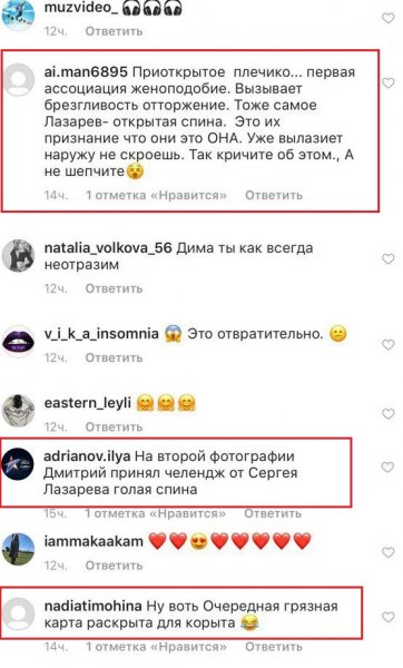«Добивается признания Лазарева»: Билан поддержал челлендж коллеги «голая спина»