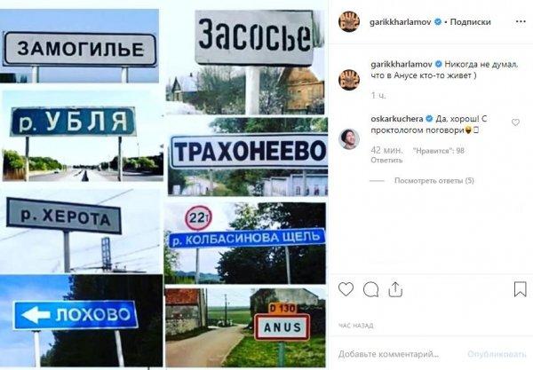 Кучера подколол: Друг посоветовал Харламову обратиться к проктологу