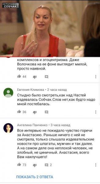 «Подробности из-за кулис»: Собчак показала следы от мужчины у Волочковой дома