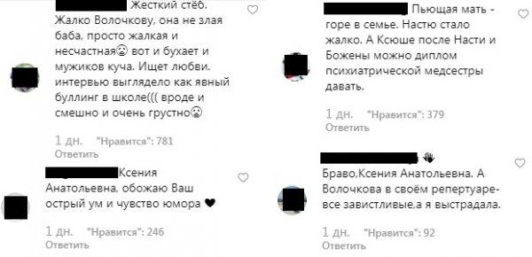 «Жесткий стёб!»: Лазарев поддержал Собчак в публичном унижении Волочковой – сеть