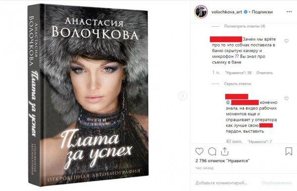 «Скрытой камеры не было»: Волочкова оболгала Собчак за показ ее дряблой «пятой точки» - соцсети