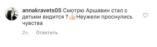 «Блудный папаша»: Аршавин одумался и решил «отобрать» детей у Барановской ради мести и алиментов - сеть