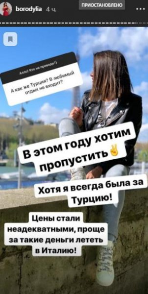 «Бизнес прогорел?»: Бородина пожаловалась на нехватку денег