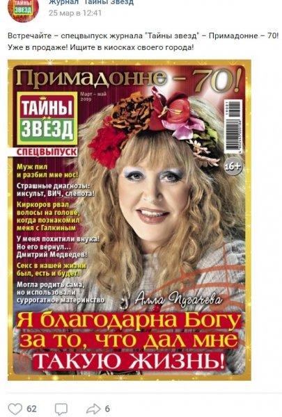 Инсульт, ВИЧ, слепота: Пугачева призналась в страшных диагнозах