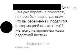 «Корсет уже не помогает»: Серябкина пытается скрыть беременный живот - Соцсети