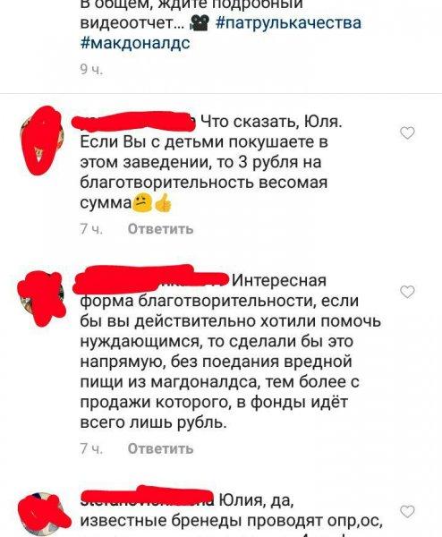 3 рубля на благотворительность: Пользователи сети обвинили Барановскую в жадности