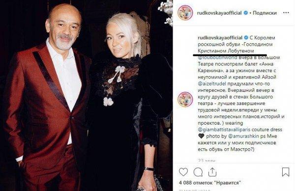 Лобутен или Лубутен? Рудковская насмешила фанатов незнанием «модных» имён