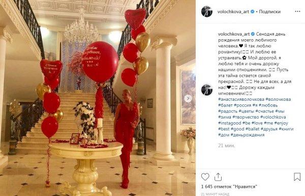 Пустой стол, зато шарики: Волочкова поздравила тайного любовника с днём рождения
