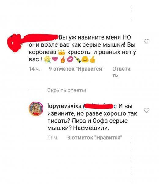 Выехала за счёт «серых мышек»: Виктория Лопырёва сорвала тысячи лайков с помощью сравнительного фото