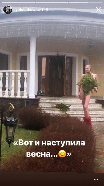 «Не в снегу, так в кустах зароется»: Волочкова, прикрывшись ветками шокировала сеть