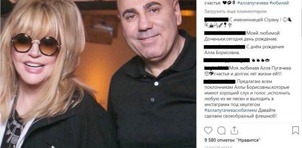 Поклонница хочет запустить флешмоб в честь Аллы Пугачевой