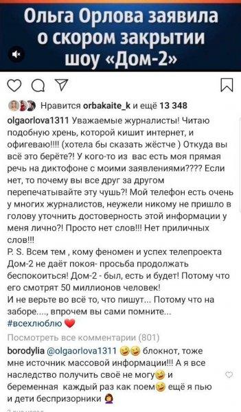«Битва экстрасенсов» изгонит бесов с телепроекта «Дом-2»