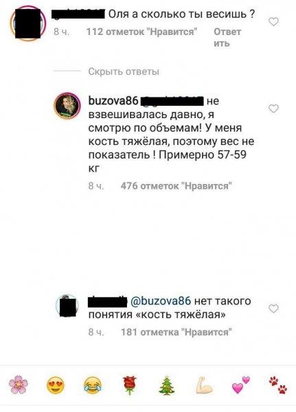 «У меня кость тяжелая!» - Ольга Бузова публично оправдалась за свой лишний вес