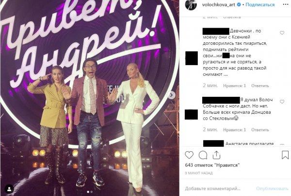 «Липовая» ссора за деньги: Волочкова и Собчак «разыграли драму» в надежде хайпануть и заработать – Сеть