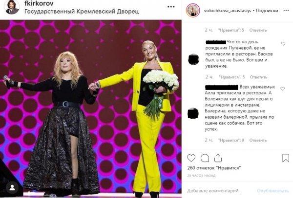 «Шут для песни!»: Пугачёва публично унизила Волочкову после концерта в Кремле – фанаты