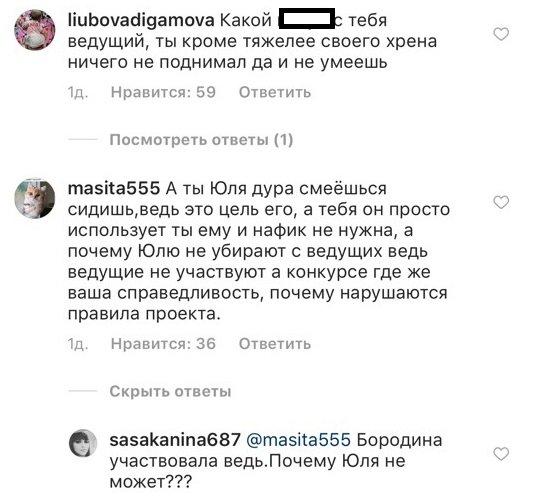 Останется у разбитого корыта! Телеведущую «Дом-2» Юлию Ефременкову подсидел собственный парень