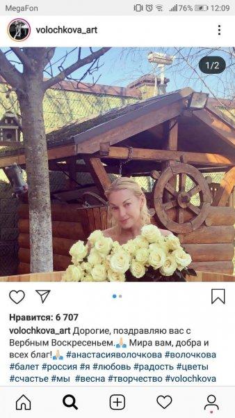Малик опять ушел? Анастасия Волочкова показала заплаканное лицо