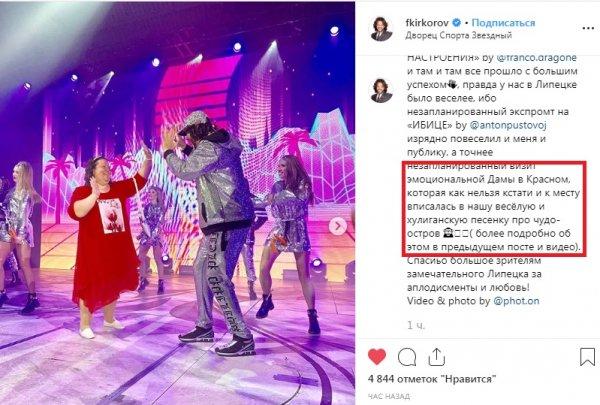 Лобода одобрит: Киркоров опозорил «в меру упитанную» фанатку на концерте