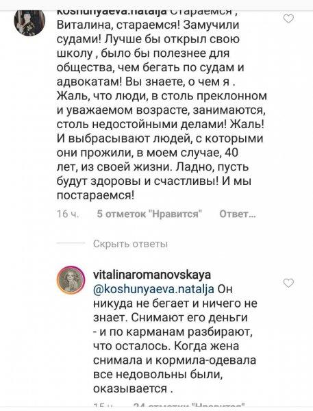 «Снимают его деньги и по карманам разбирают»: Виталина Цымбалюк-Романовская высказалась о последней ситуации с Джигарханяном